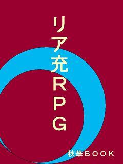 リア充RPG